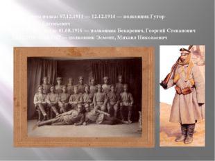 Командиры полка: 07.12.1911— 12.12.1914— полковникГутор, Александр Евгенье