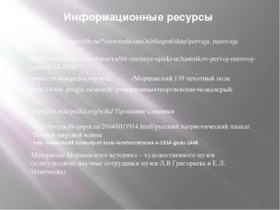 Информационные ресурсы http://www.tambovlib.ru/?view=editions.bibliograf/date
