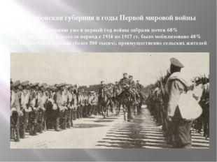 Тамбовская губерния вгоды Первой мировой войны Вдействующую армию уже впер