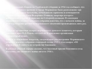 Статистический сборник по Тамбовской губернии за 1914 год сообщает, что на пе