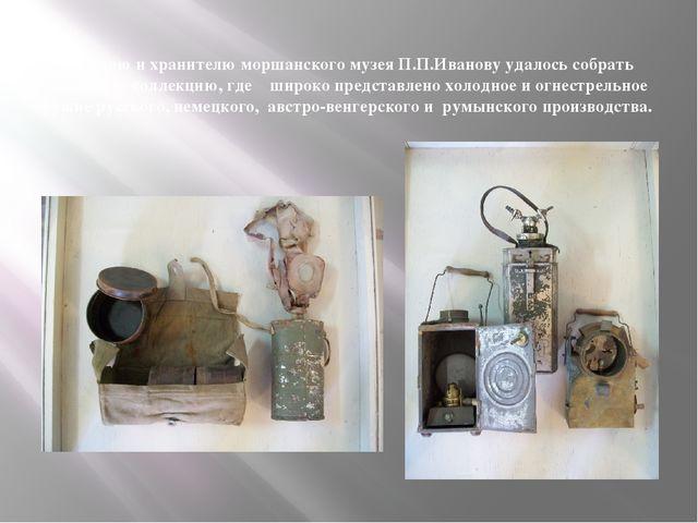 Основателю и хранителю моршанского музея П.П.Иванову удалось собрать редчайшу...