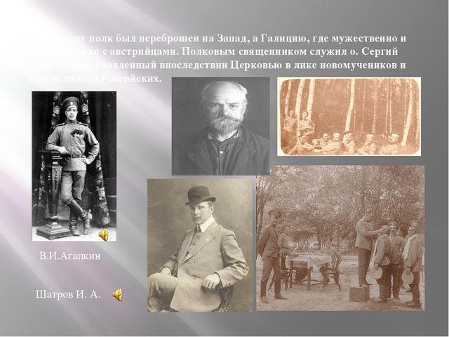 В 1914 году полк был переброшен на Запад, а Галицию, где мужественно и стойко...