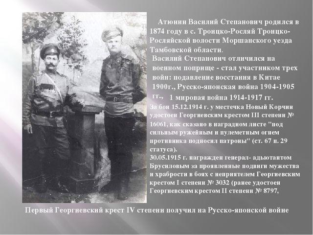 Атюнин Василий Степановичродился в 1874 году в с. Троицко-Росляй Троицко...