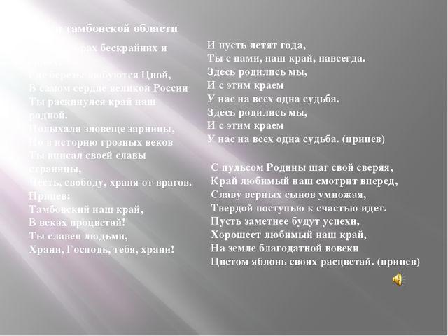 На просторах бескрайних и синих, Где березы любуются Цной, В самом сердце ве...
