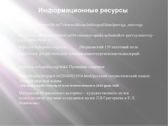 Информационные ресурсы http://www.tambovlib.ru/?view=editions.bibliograf/date...