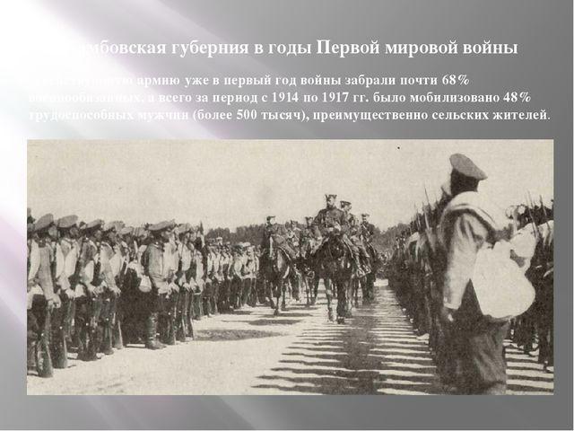 Тамбовская губерния вгоды Первой мировой войны Вдействующую армию уже впер...