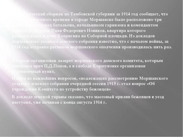 Статистический сборник по Тамбовской губернии за 1914 год сообщает, что на пе...