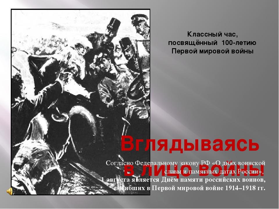 Вглядываясь в лицо войны Классный час, посвящённый 100-летию Первой мировой в...