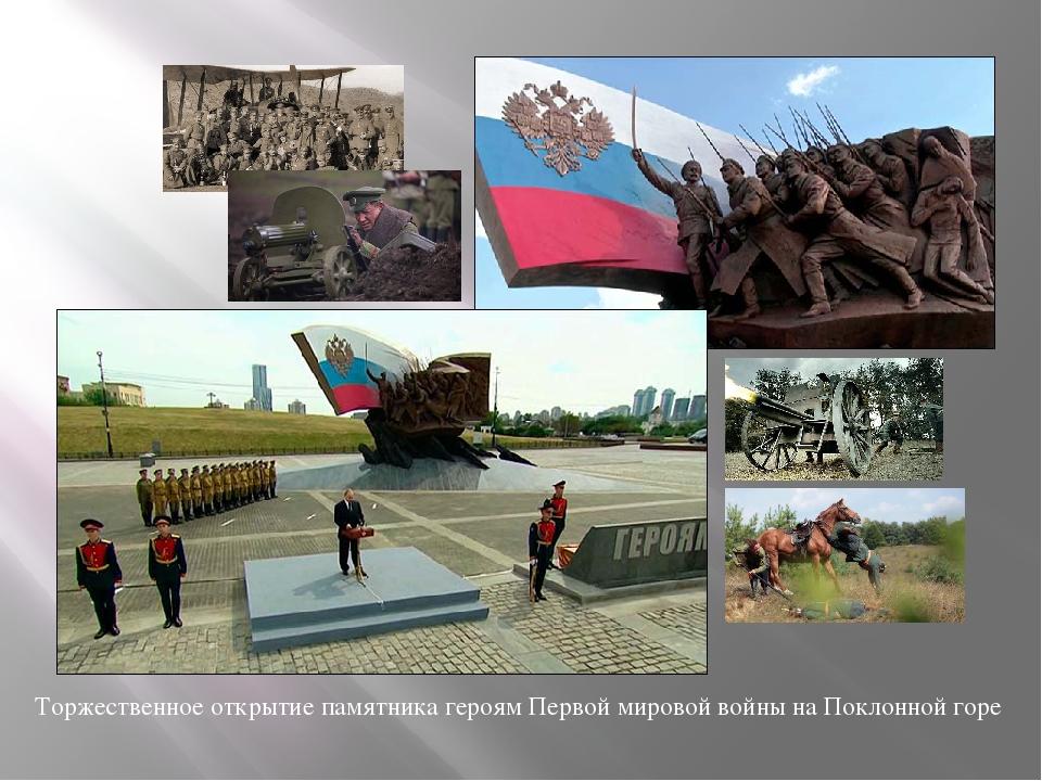 Торжественное открытие памятника героям Первой мировой войны на Поклонной горе