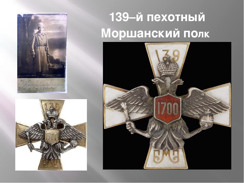 139–й пехотный Моршанский полк