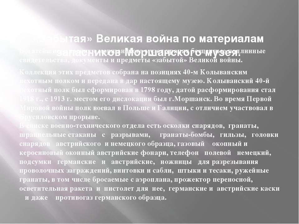 «Забытая» Великая война по материалам запасников Моршанского музея. Богатейш...