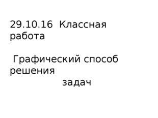 29.10.16 Классная работа Графический способ решения задач