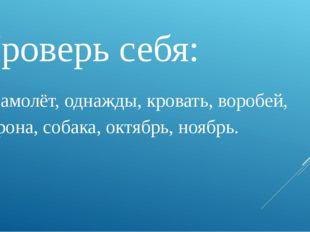 Проверь себя: Самолёт, однажды, кровать, воробей, Ворона, собака, октябрь, но