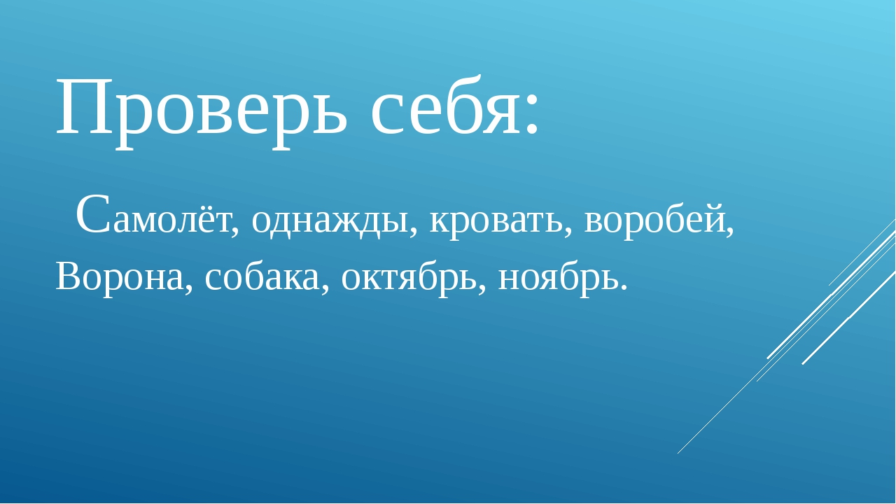 Проверь себя: Самолёт, однажды, кровать, воробей, Ворона, собака, октябрь, но...