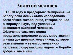 Золотой человек В 1970 году в предгорьях Семиречья, на берегу реки Иссык было
