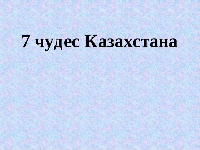 7 чудес Казахстана