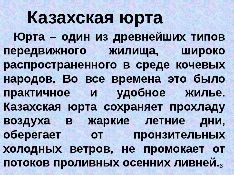 Казахская юрта Юрта – один из древнейших типов передвижного жилища, широко ра...