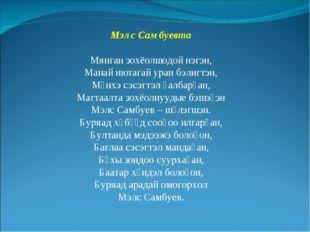 Мэлс Самбуевта Мянган зохёолшодой нэгэн, Манай нютагай уран бэлигтэн, Мүнхэ с