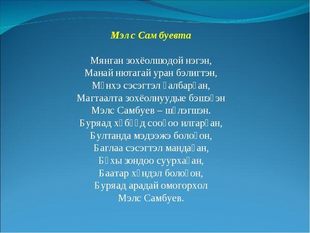 Мэлс Самбуевта Мянган зохёолшодой нэгэн, Манай нютагай уран бэлигтэн, Мүнхэ с...