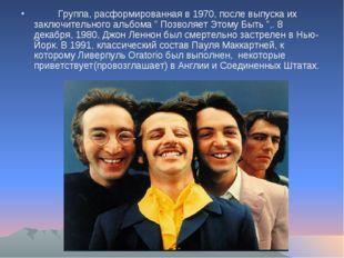 """Группа, расформированная в 1970, после выпуска их заключительного альбома """""""