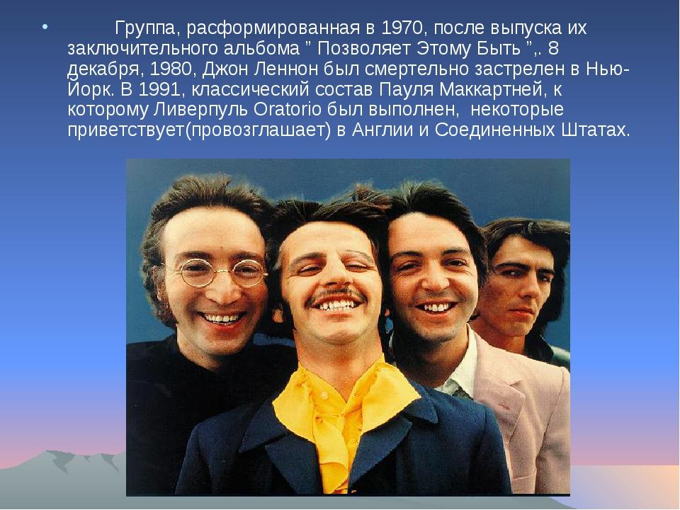 """Группа, расформированная в 1970, после выпуска их заключительного альбома """"..."""