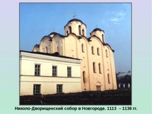 Николо-Дворищенский собор в Новгороде. 1113 – 1136 гг.