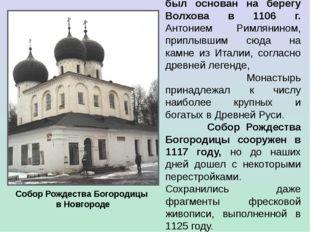 Антониев монастырь был основан на берегу Волхова в 1106 г. Антонием Римлянин