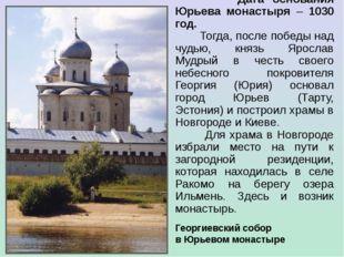 Дата основания Юрьева монастыря – 1030 год. Тогда, после победы над чудью, к
