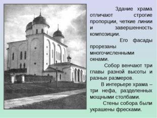 Здание храма отличают строгие пропорции, четкие линии и завершенность композ