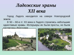 Ладожские храмы XII века Город Ладога находился на севере Новгородской земли.