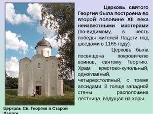 Церковь святого Георгия была построена во второй половине XII века неизвестн