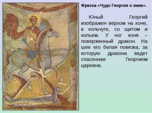 Фреска «Чудо Георгия о змие». Юный Георгий изображен верхом на коне, в кольчу