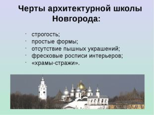 Черты архитектурной школы Новгорода: строгость; простые формы; отсутствие пыш