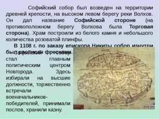 Софийский собор был возведен на территории древней крепости, на высоком лево