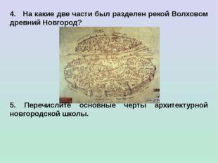 4. На какие две части был разделен рекой Волховом древний Новгород? 5. Перечи