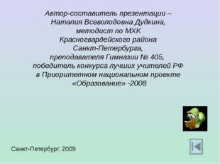 Автор-составитель презентации – Наталия Всеволодовна Дудкина, методист по МХК