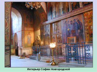 Интерьер Софии Новгородской