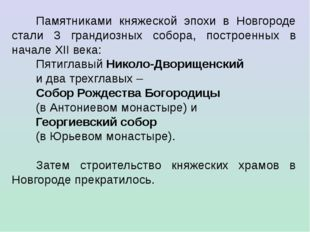 Памятниками княжеской эпохи в Новгороде стали 3 грандиозных собора, построенн