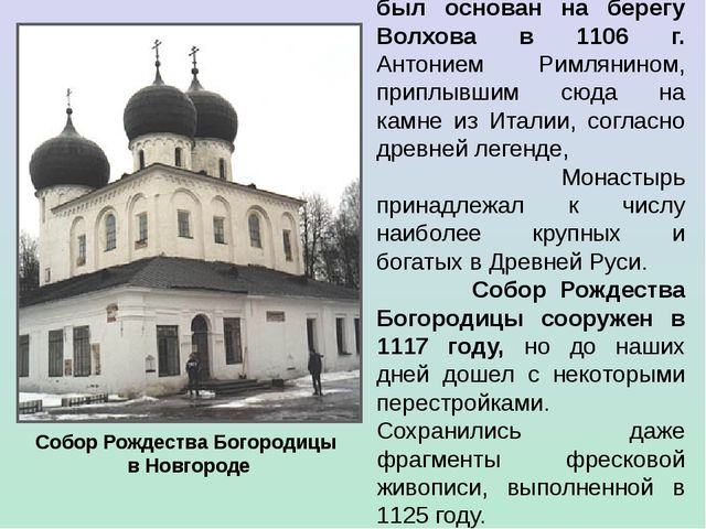 Антониев монастырь был основан на берегу Волхова в 1106 г. Антонием Римлянин...