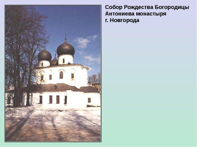 Собор Рождества Богородицы Антониева монастыря г. Новгорода