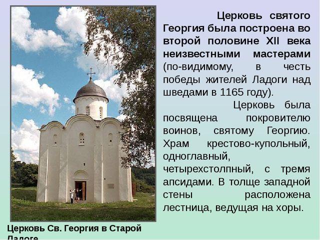 Церковь святого Георгия была построена во второй половине XII века неизвестн...