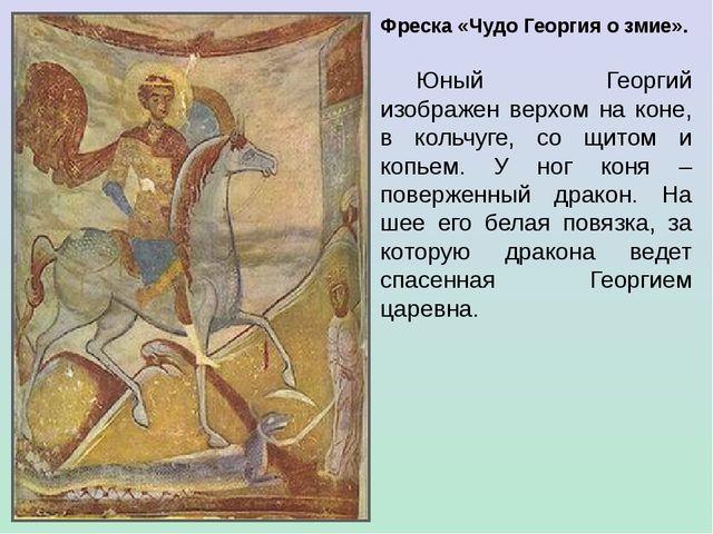 Фреска «Чудо Георгия о змие». Юный Георгий изображен верхом на коне, в кольчу...