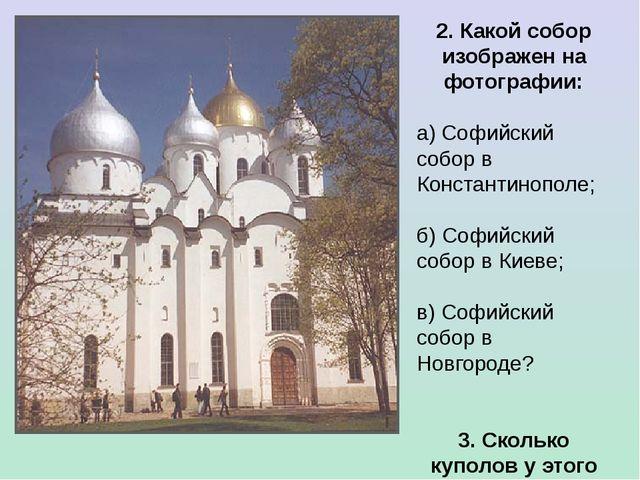 2. Какой собор изображен на фотографии: а) Софийский собор в Константинополе;...