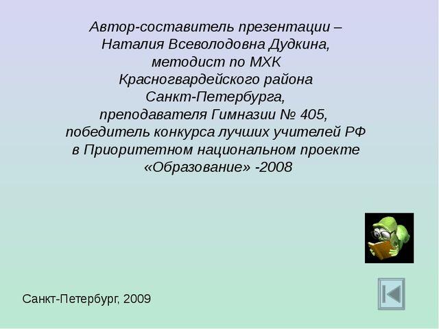 Автор-составитель презентации – Наталия Всеволодовна Дудкина, методист по МХК...