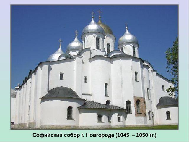 Софийский собор г. Новгорода (1045 – 1050 гг.)