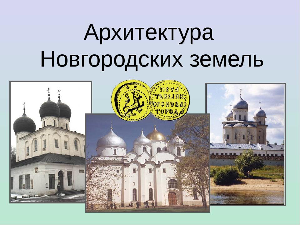 Архитектура Новгородских земель Новгород являлся крупнейшим торговым центром...