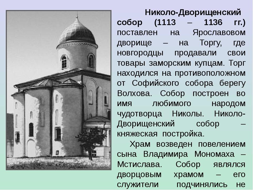 Николо-Дворищенский собор (1113 – 1136 гг.) поставлен на Ярославовом дворище...