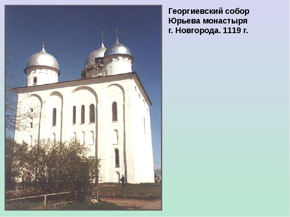 Георгиевский собор Юрьева монастыря г. Новгорода. 1119 г.