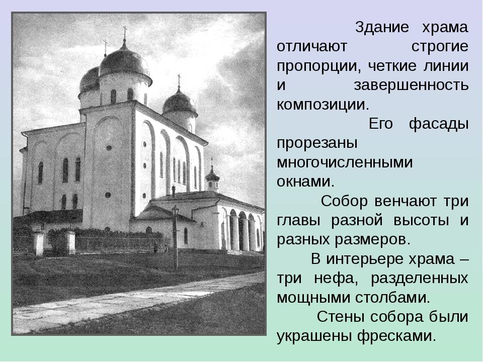 Здание храма отличают строгие пропорции, четкие линии и завершенность композ...