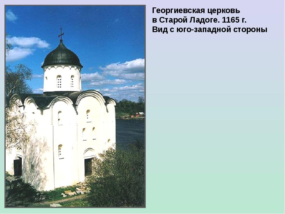 Георгиевская церковь в Старой Ладоге. 1165 г. Вид с юго-западной стороны